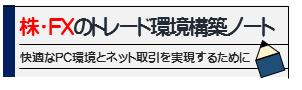 株・FXのトレード環境構築ノート
